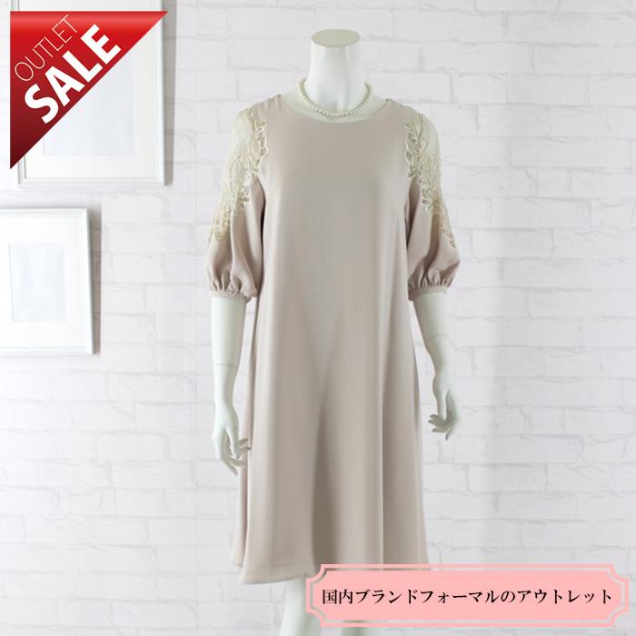 【54%OFF!】ドレス セール 袖あり 結婚式ドレス 二次会 |レースデザインAラインドレス9号(ベージュ)