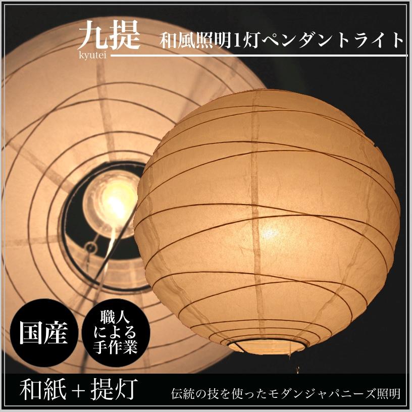 Round Japan traditional lanterns were sublimated into modern 1 light pendant light handmade washi paper light ...  sc 1 st  Rakuten & sugartime   Rakuten Global Market: Round Japan traditional lanterns ...
