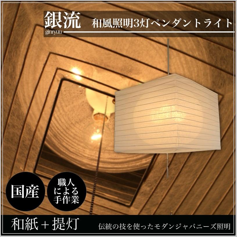 【*送料無料】計算されたレイヤーが美しい 二重提灯 3灯ペンダントライト ( +常夜灯 )【銀流】