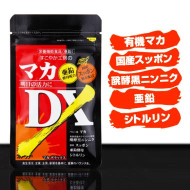 Dx cm マカ