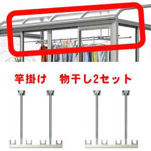 竿掛け 【お得な物干し竿セット】テラス屋根用竿かけ 物干し竿掛け 物干しセット