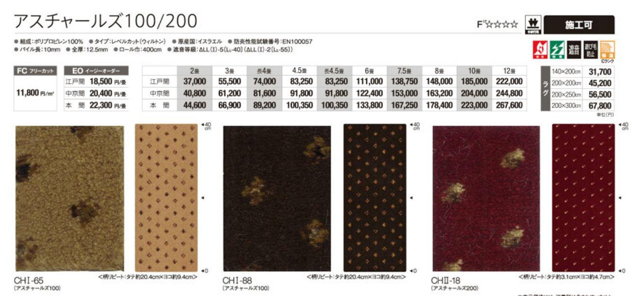 アスチャールズ100/200 アスワン Yes CARPET 中京間 4.5畳 CHI 送料無料