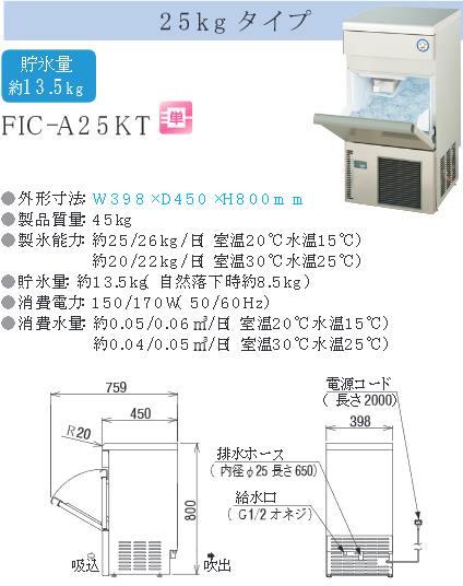 製氷機 福島工業 FIC-A25KT W398×D450×H800mm フクシマ