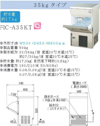 製氷機 福島工業 FIC-A35KT W500×D450×H800mm フクシマ