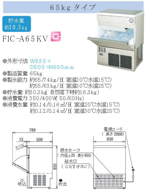 製氷機 福島工業 FIC-A65KV W630×D500×H850mm フクシマ