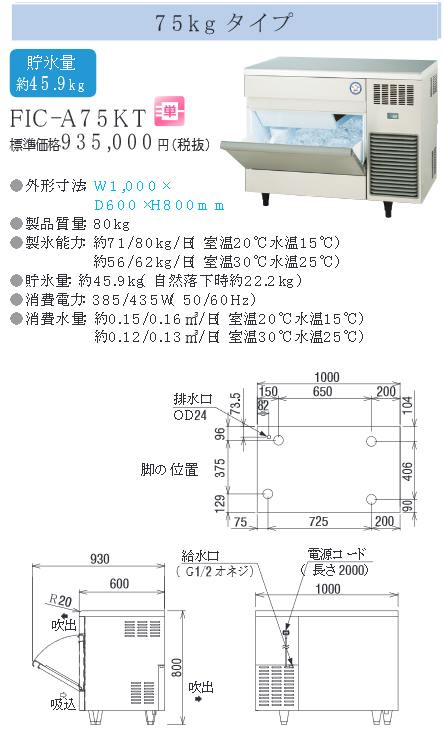 製氷機 福島工業 FIC-A75KT W1,000×D600×H800mm フクシマ