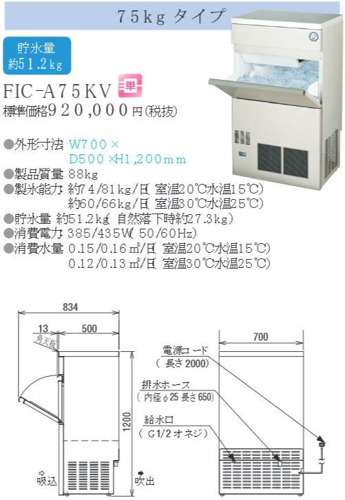 製氷機 福島工業 FIC-A75KV W700×D500×H1,200mm フクシマ
