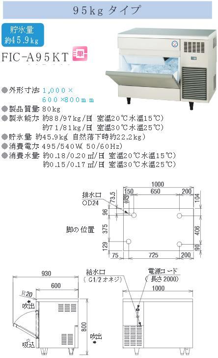 製氷機 福島工業 FIC-A95KT W1,000×600×800mm フクシマ