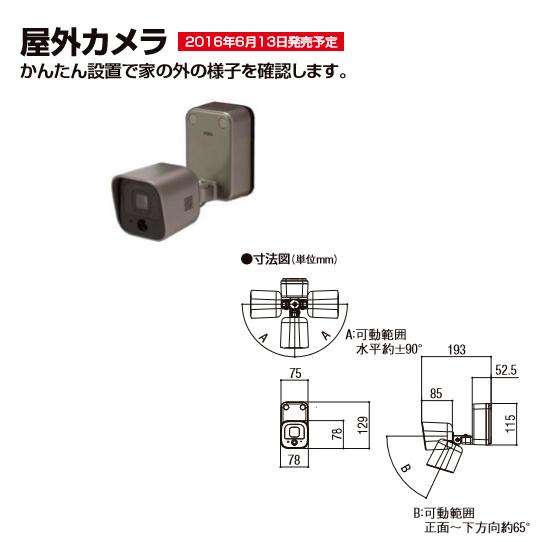 屋外カメラ 電源コード付き 8KCA04ZZ リクシル スマートエクステリア