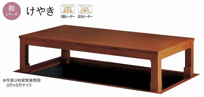 3尺×6尺 掘座卓 和シリーズ けやき パナソニック Panasonic 堀座卓 xmhtp62mkg