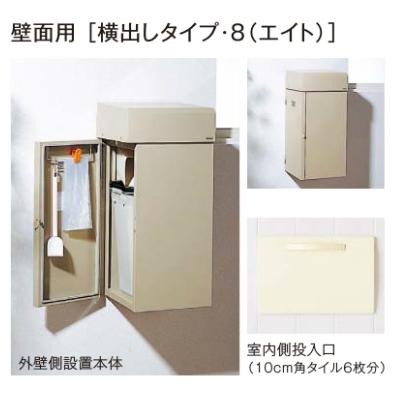 キッチンシューター パナソニック 壁面用 横出しタイプ 8 エイトシリーズ 左 CK1208L