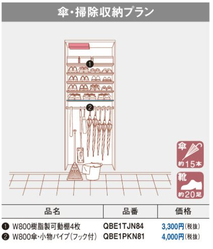 クロークボックス 傘・掃除収納プラン スタンダード仕様 ミラー付き SA-0820M 幅:800mm 高さ:800mm