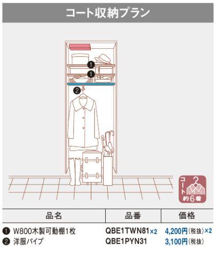 クロークボックス コート収納プラン スタンダード仕様 ミラーなし SC-0820 幅:800mm 高さ:800mm
