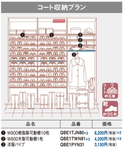 クロークボックス コート収納プラン プレミアム仕様 ミラー付き PC-2423M 幅:2400mm 高さ:2400mm