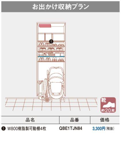 クロークボックス お出かけ収納プラン スタンダード仕様 ミラーなし SD-0820 幅:800mm 高さ:800mm