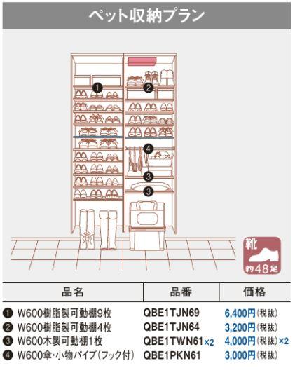 クロークボックス ペット収納プラン プレミアム仕様 ミラー付き PP-1220M 幅:1200mm 高さ:1200mm