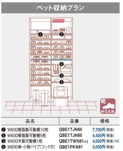 クロークボックス ペット収納プラン プレミアム仕様 ミラー付き PP-1223M 幅:1200mm 高さ:1200mm