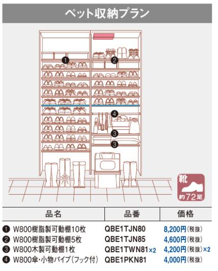 クロークボックス ペット収納プラン プレミアム仕様 ミラー付き PP-1623M 幅:1600mm 高さ:1600mm