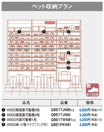 クロークボックス ペット収納プラン プレミアム仕様 ミラーなし PP-2420 幅:2400mm 高さ:2400mm