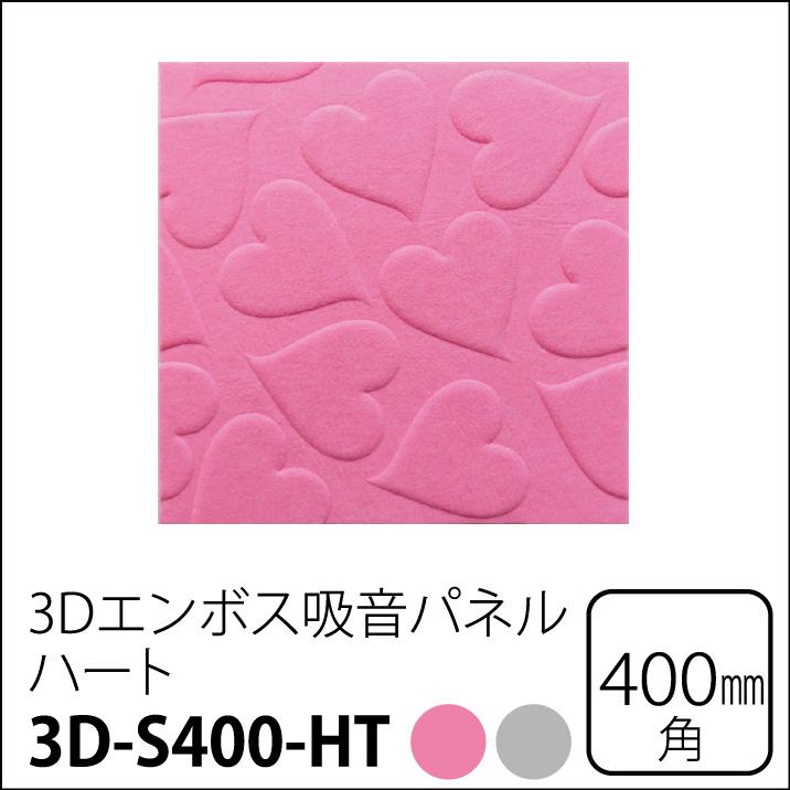 30枚 3Dエンボス吸音パネル(ハート型)3D-S400-HT-(GY/PK) 30枚入り