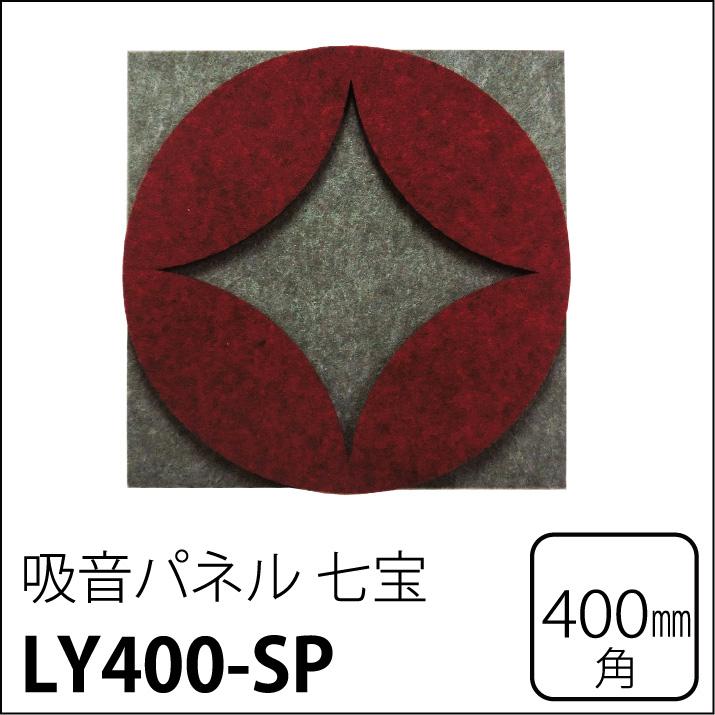 16枚 3Dレイヤー吸音パネル(七宝)LY400-SP 16枚入り レッド 赤