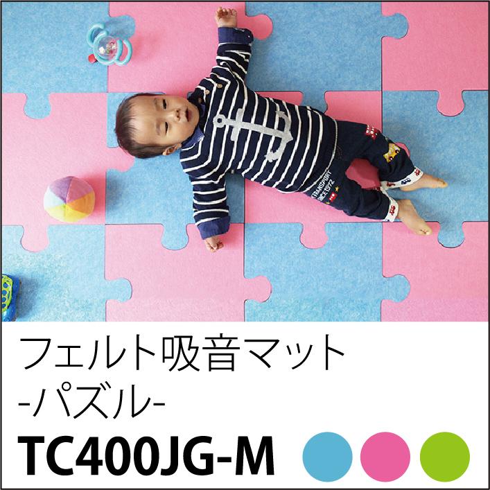 30枚 フェルト吸音パズルマット400 TC400JG-M(BL/PK/GR) 30枚セット