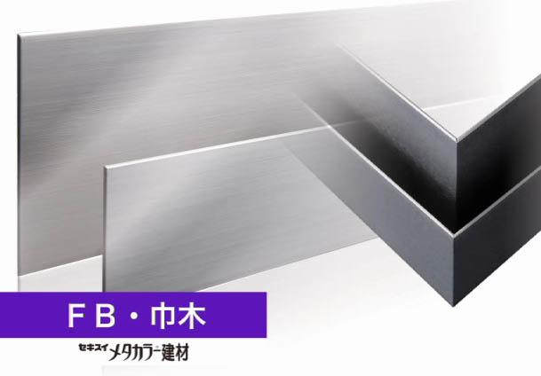 【個数:20】 メタカラーSK-FB フラットバーシリーズ 品番:ヤクSK-60FB ヘアーライン:HL(SUS304L仕様) セキスイ