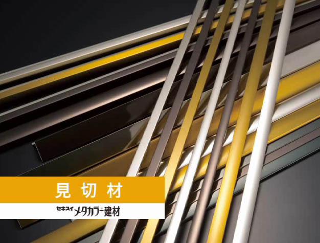 2019年春の ラウンドR型 品番:AK-25X6U セキスイ:住まコレ 店 かん合タイプ メタカラー見切材 【個数:20】-DIY・工具