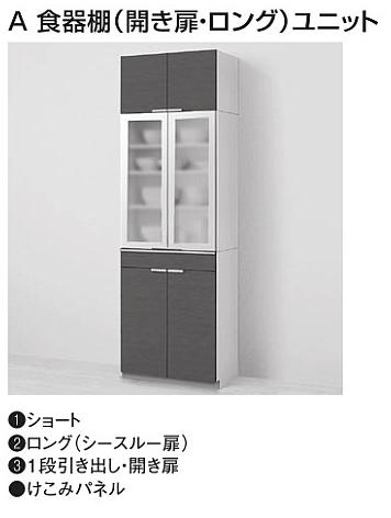 ミッテ 収納ユニット A 食器棚(開き扉・ロング)ユニット 間口 450mm TOTO mitte