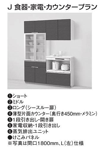 ミッテ 収納ユニット J 食器・家電・カウンタープラン 間口 1800mm TOTO mitte