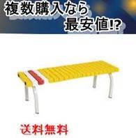 ホームベンチ1200黄 テラモト BC-302-012-6 送料無料