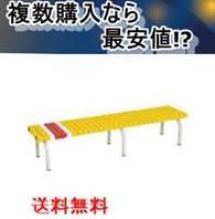 ホームベンチ1800黄 テラモト BC-302-018-6 送料無料