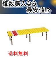 ホームベンチステン1800黄 テラモト BC-302-318-6 送料無料