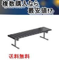 クイックステップベンチ背なし1500ダークグレー テラモト BC-310-115-7 送料無料