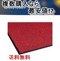 ニュートレビアン900×1800mm赤 テラモト MR-034-248-2 送料無料