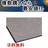 ニュートレビアン900×1800mm灰 テラモト MR-034-248-5 送料無料