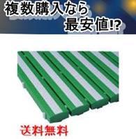 抗菌すべり止め安全スノコ 緑 テラモト MR-098-340-1 送料無料