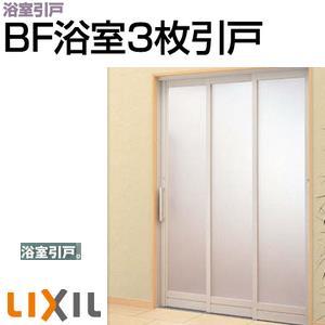 BF浴室3枚引戸(プレートハンドルタイプ) W 1320 H 2030mm リクシル/トステム 樹脂パネル付 組立品 MNRZ1320