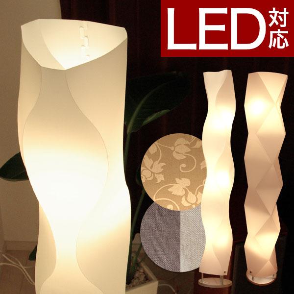 インテリアライト インテリア照明 スタンドライト フロアスタンド照明 フロアランプ 間接照明 スタンドライト フロアライト ルームランプ オシャレ リビング 照明 家具