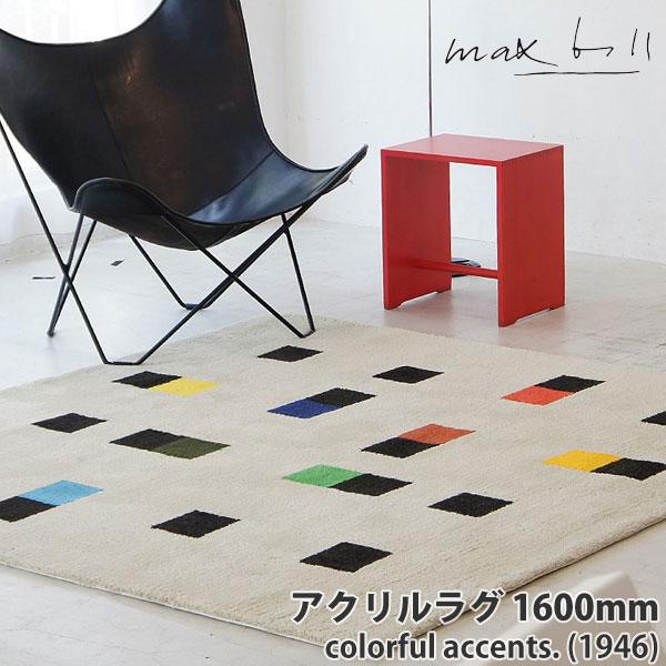 マックス・ビル(Max Bill) グラフィック ラグ Graphic Rug カラフルアクセンツ 1600 アクリルcolorfulaccents1600-A ラグマット カーペット マックスビル
