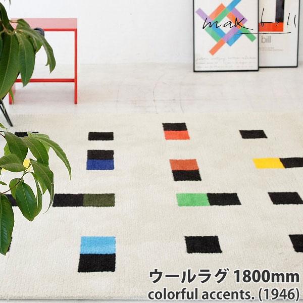 マックス・ビル(Max Bill) グラフィック ラグ Graphic Rug カラフルアクセンツ 1800 ウール colorfulaccents1800-W ラグマット カーペット マックスビル