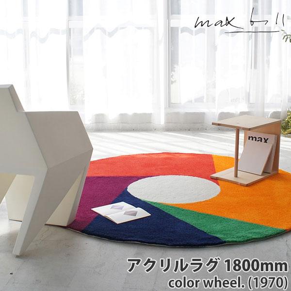 マックス・ビル(Max Bill) グラフィック ラグ Graphic Rug カラーホイール 1800 アクリル colorwheel1800-A マックスビル ラグマット カーペット