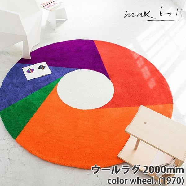 上品 旧商品 マックス・ビル(Max Bill) グラフィック ラグ Graphic Rug カラーホイール 2000 ウール colorwheel2000-W マックスビル ラグマット カーペット, collectshop c2088d88