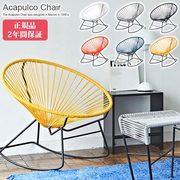 METROCS (metrocs) Acapulco RockingChair (Acapulco Rocking Chair) Acapulco  RockingChair