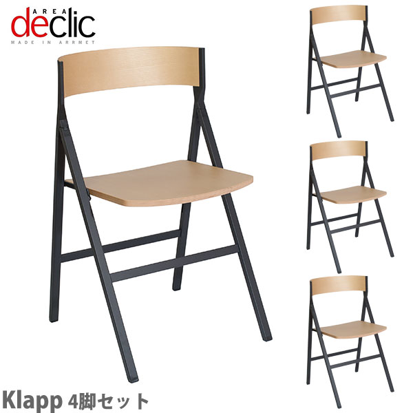 エリア・デクリック AREA declic クラップ 4脚セット Klapp-Wh Klapp-Bk