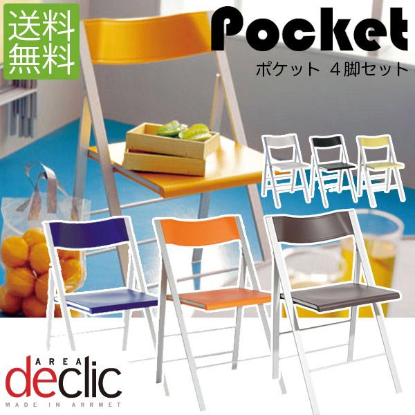 【送料無料】エリア Pocket デクリック AREA declic declic ポケット デクリック Pocket 4脚セット 正規品, 熱海市:f09791ef --- harrow-unison.org.uk