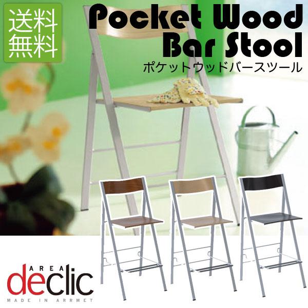 【送料無料】エリア デクリック(AREA declic) ポケット バースツール ウッド PocketBarstoolWood 正規品