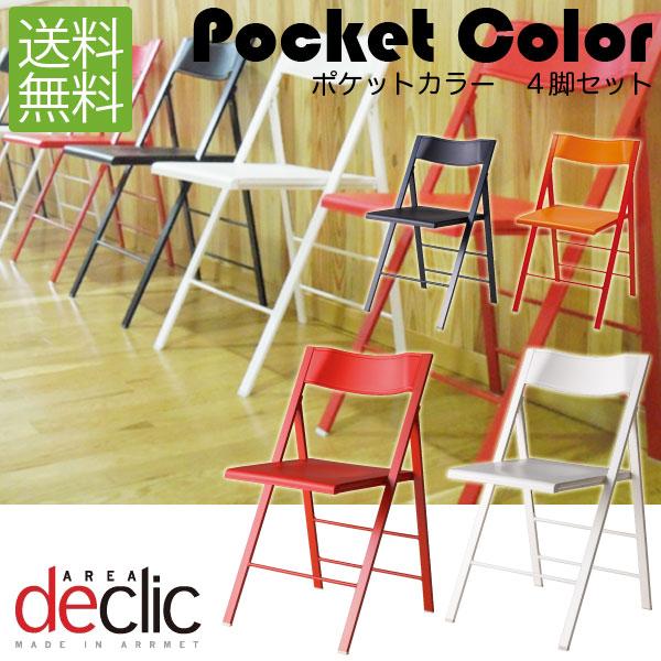 最前線の 【送料無料】エリア デクリック 4脚セット AREA declic PocketColor ポケット カラー Pocket Color declic 4脚セット PocketColor 正規品, アミダトレーディング:986364dd --- canoncity.azurewebsites.net