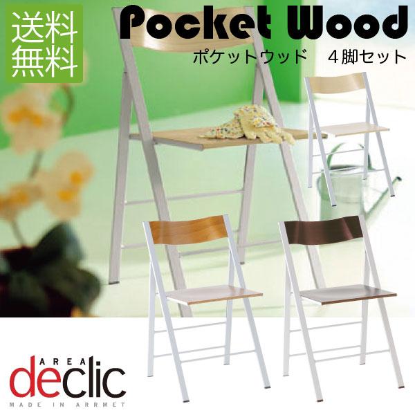 【送料無料】エリア デクリック(AREA declic) ポケット ウッド 4脚セット PocketWood 正規品 イタリア製