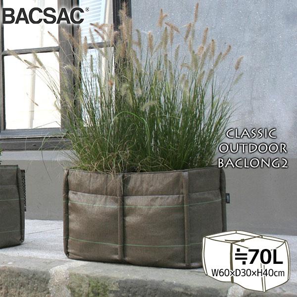 プランター 鉢 おしゃれ オシャレ 正規品 BACSAC(バックサック) CLASSIC OUTDOOR バックロング2 約70L BC-301